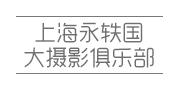 上海永轶国大摄影俱乐部