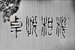 ★★★广州卓悦相机置换店